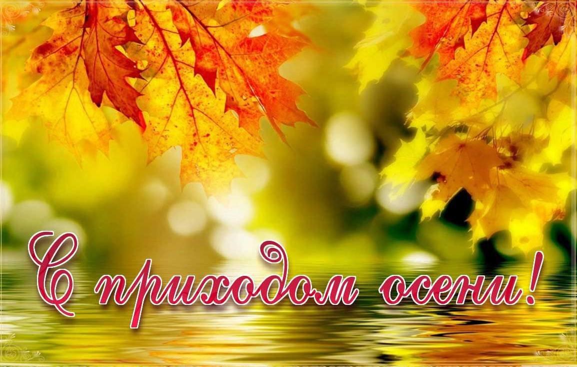 открытка сентябрь осень что одна