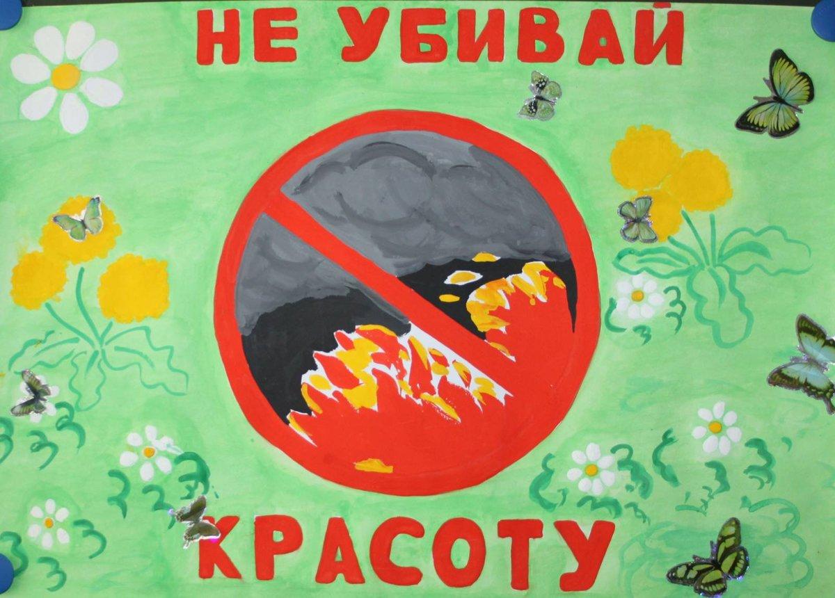 картинки плакатов по экологии природе руконожка, или