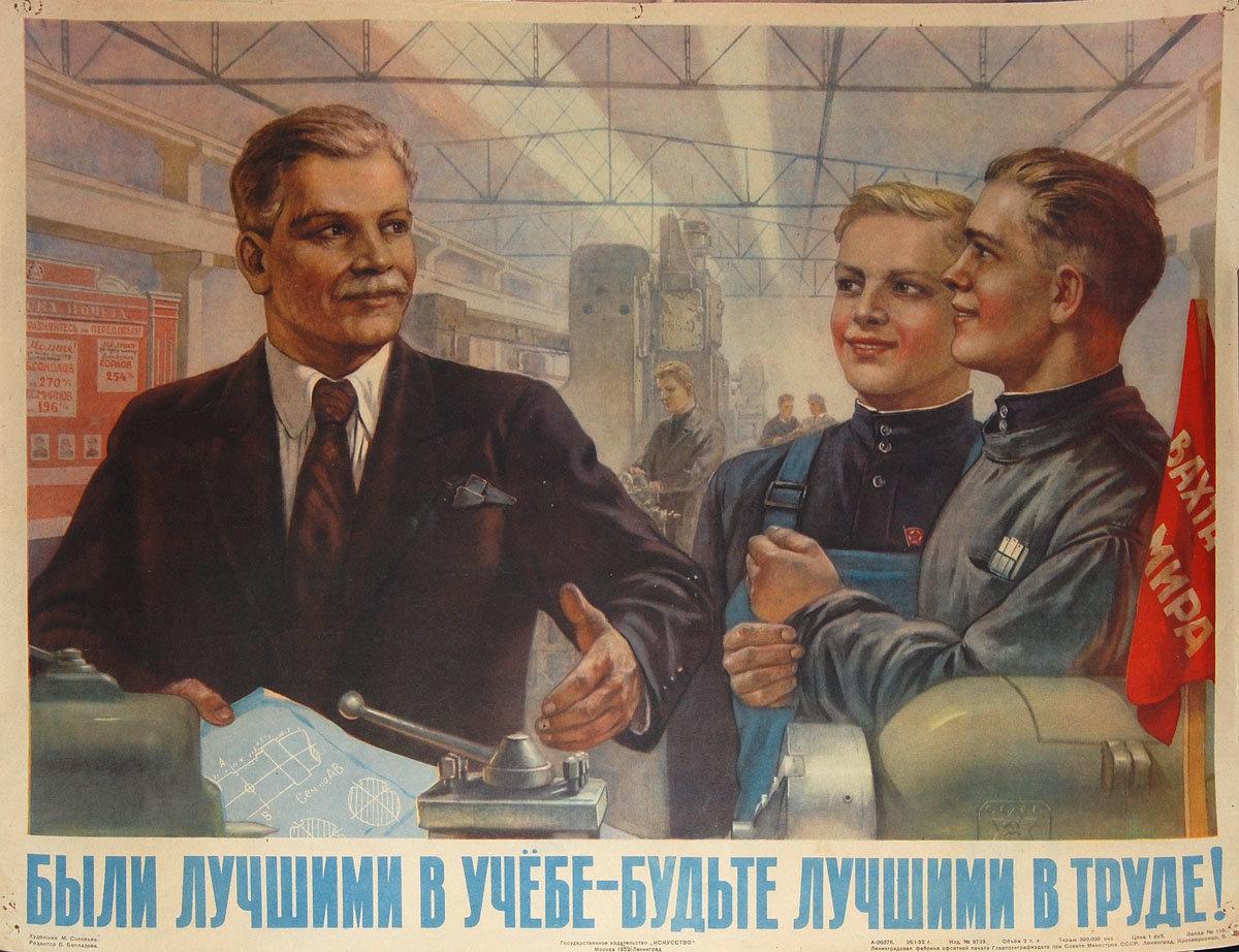 меган плакаты советских времен фото халль