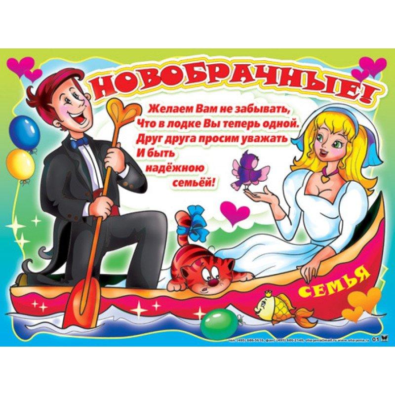 нужд шуточные современные поздравления на свадьбу ученики