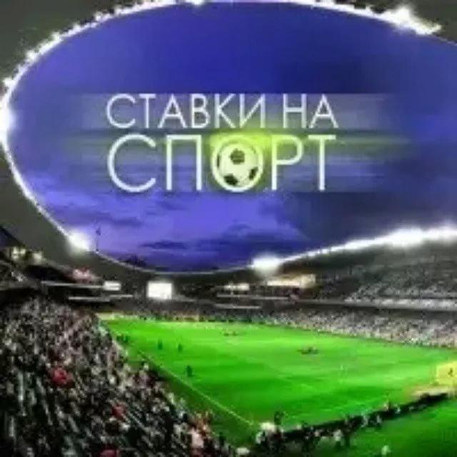Ставки В Москве По Футболу