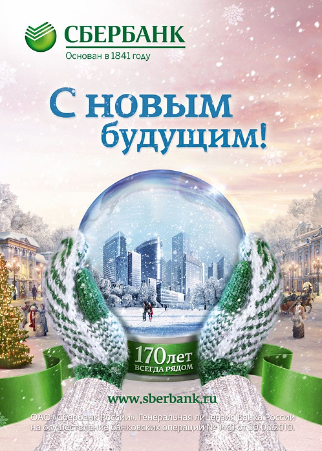 Сбербанк открытка новый год