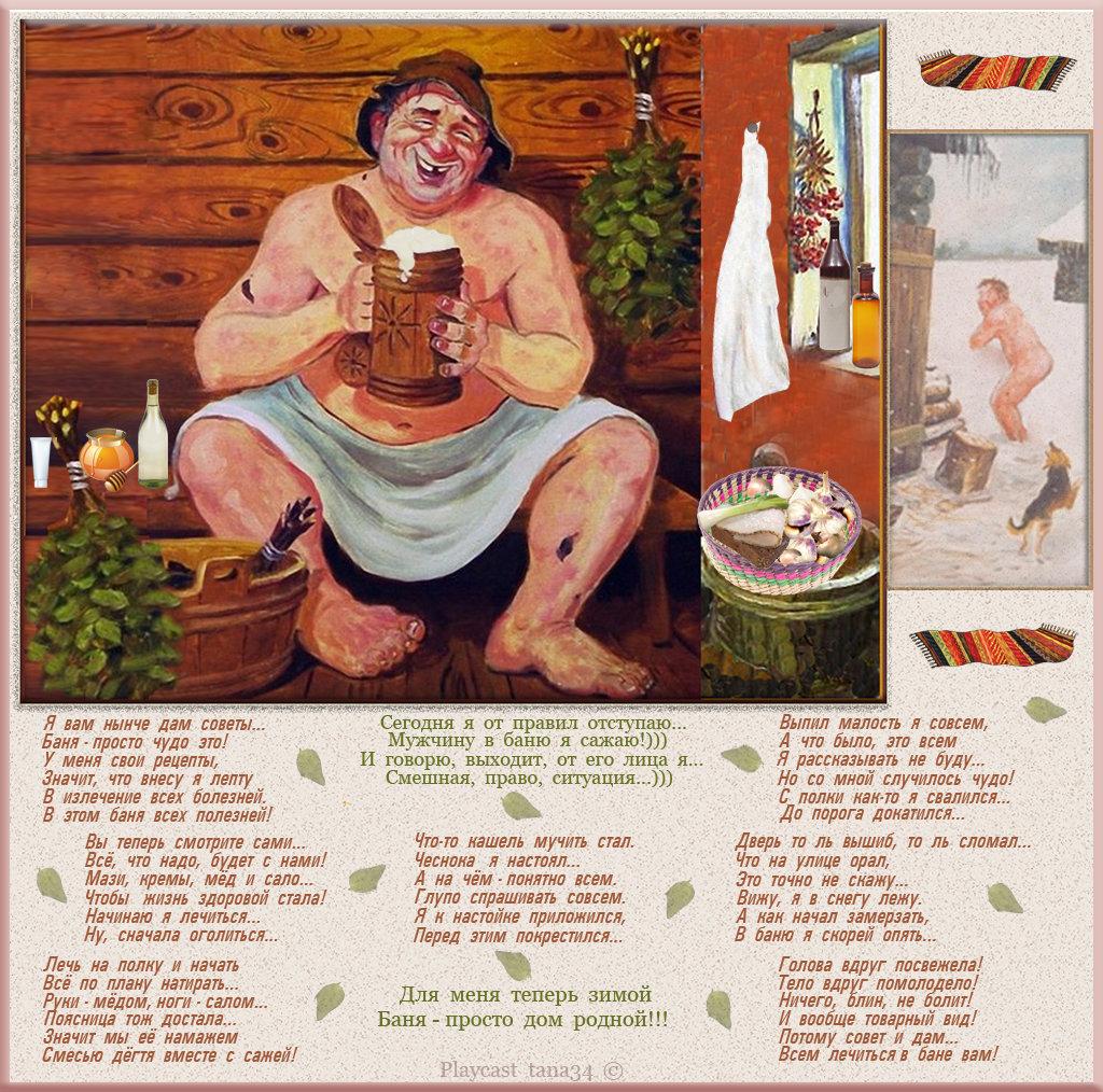 Открытка юбилей, открытка баня с днем рождения