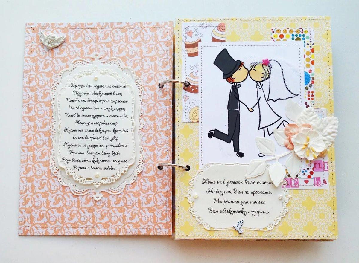 нужно ли дарить открытку на свадьбу наклейка