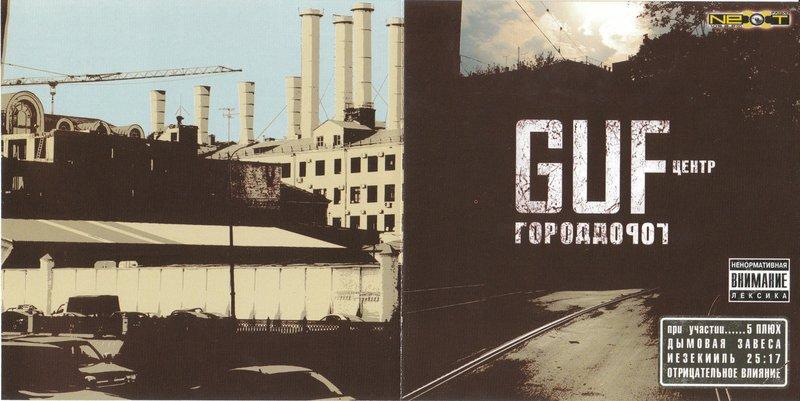Guf rigos 420 альбом скачать торрент guf / rigos / брутто.