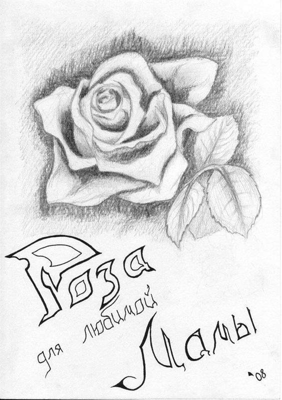 открытка маме я тебя люблю карандашом