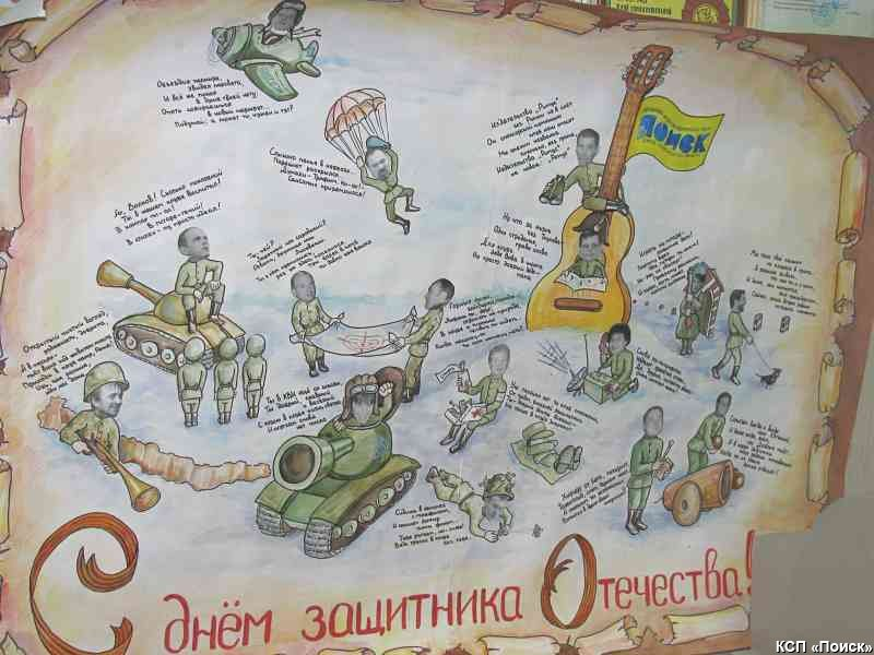 ❶Интересные плакаты на 23 февраля|Сценарий 23 февраля в начальной школе|Belarus Forever или с 23 февраля! | плакаты | Pinterest | Humor, Funny and Lol||}