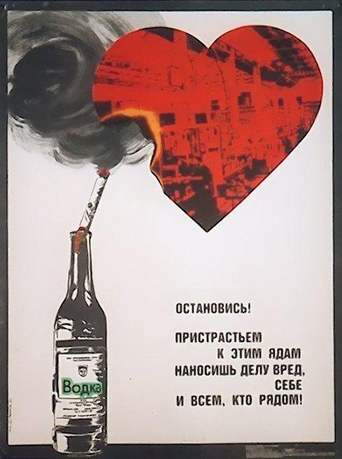 плакат на тему вред алкоголя только