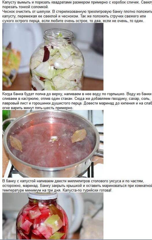 рецепт капусты на зиму в банках с уксусом