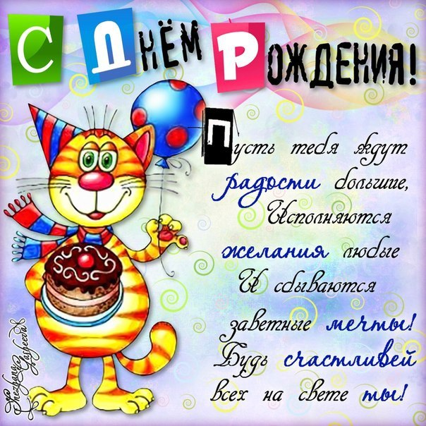 прикольные открытки с днем рождения с фото