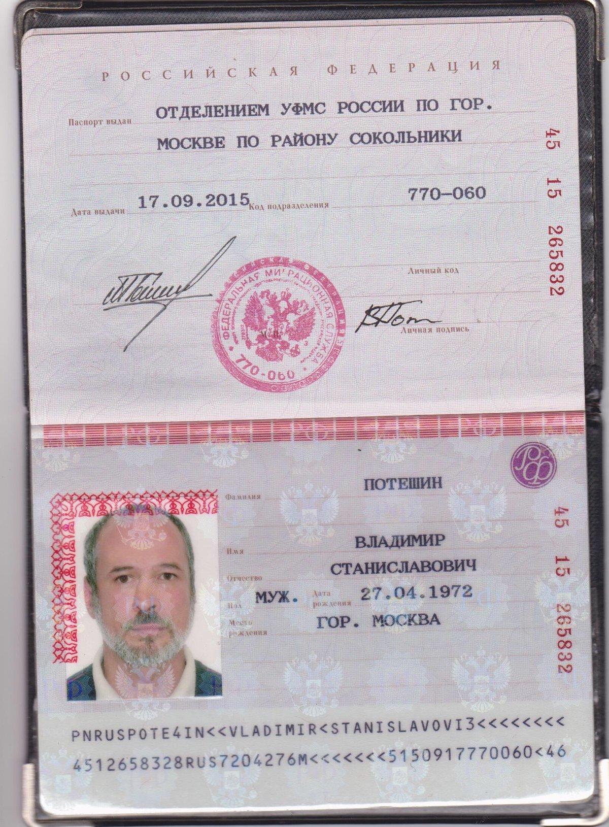 букмекерские конторы требуют паспорт
