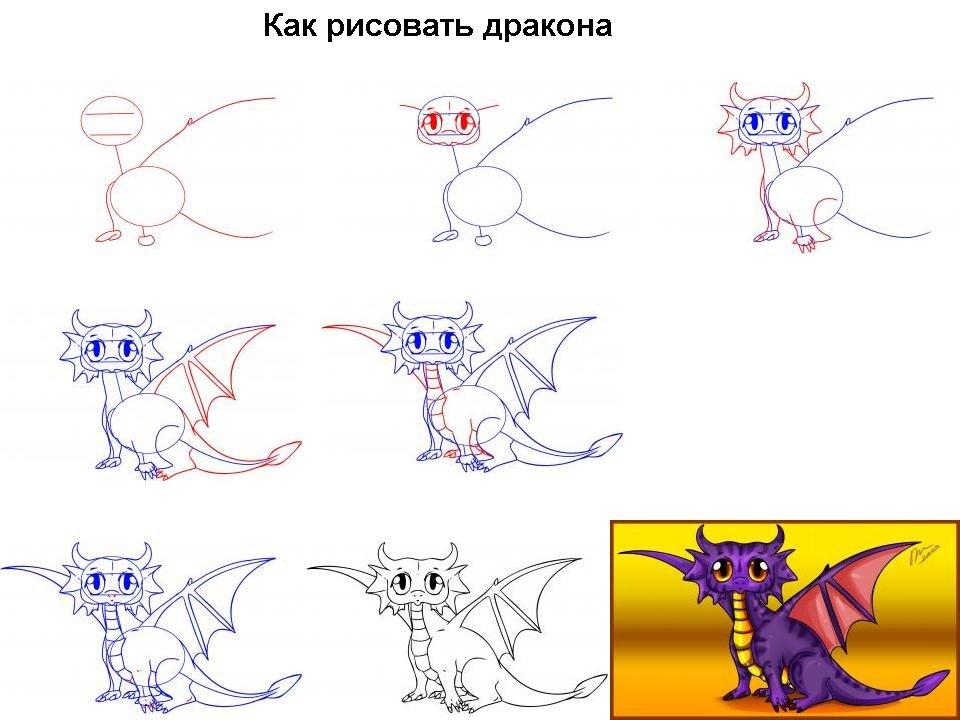 интернет-магазин, который картинки как поэтапно нарисовать дракона образ