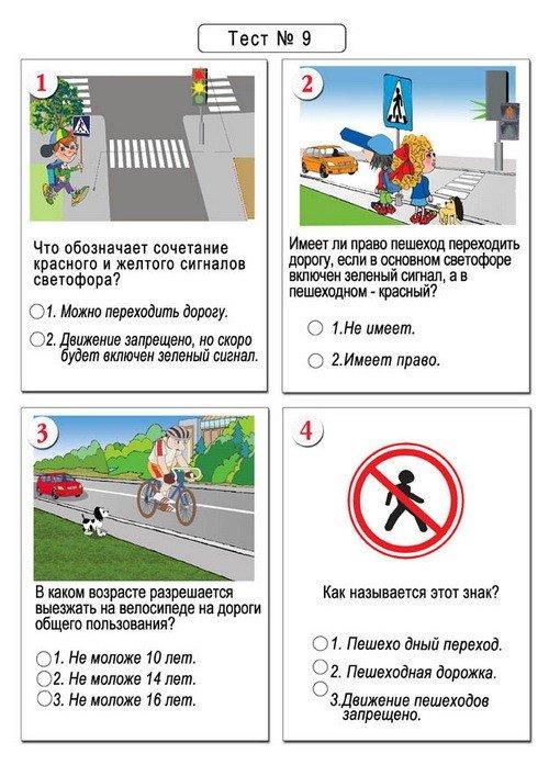 Дорожного правила движения тест знаком по