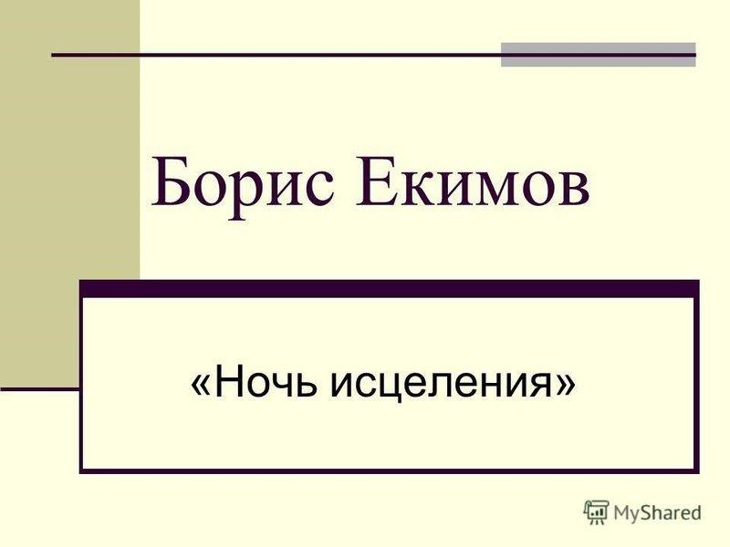 Борис екимов ночь исцеления скачать pdf