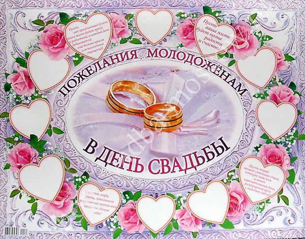 работает направлении плакаты для свадьбы фото шатлыкта