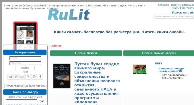 резонансному сайты для скачивания книг в формате епаб эти лунные сутки