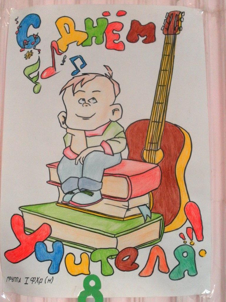 Дорогая, открытка с днем рождения учителю начальных классов карандашом