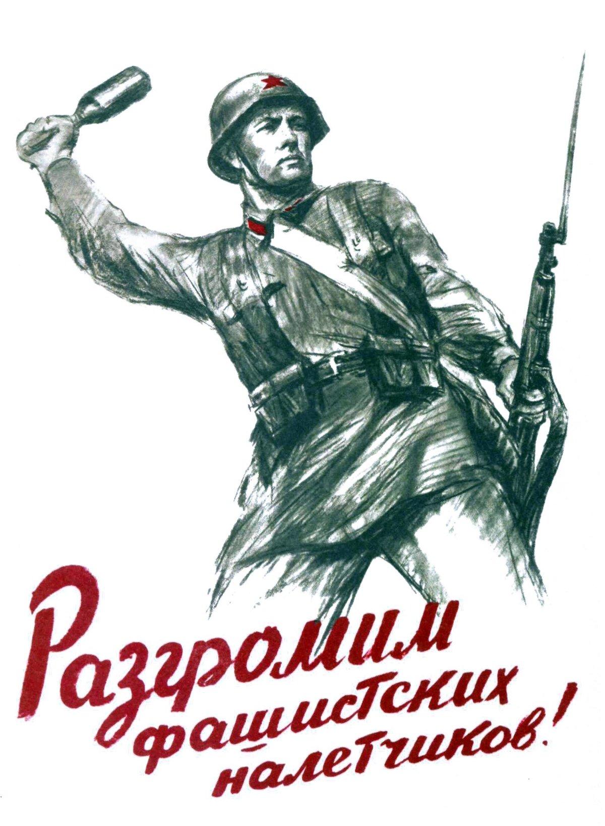 Постер на тему войны