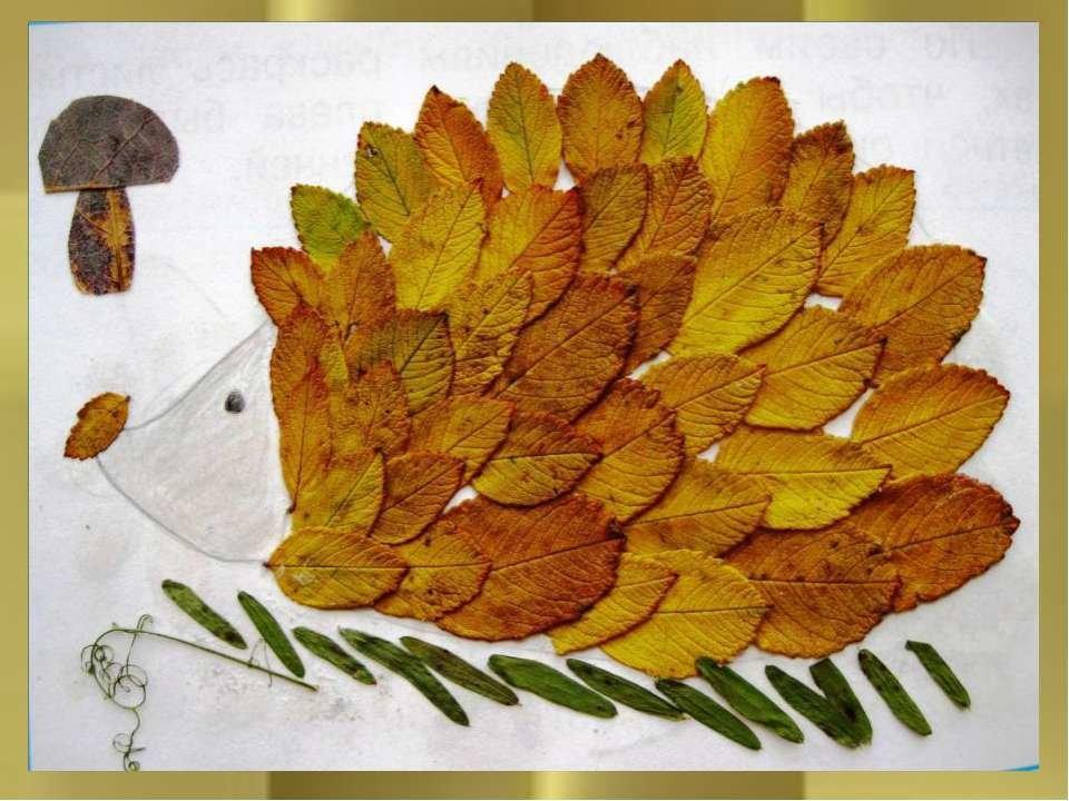 Поздравление, картинки из осенних листьев своими руками для детского сада