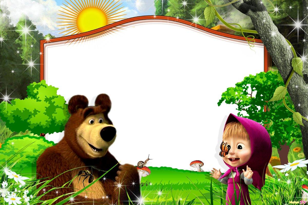 Четвериков открытки, детские открытки с машей и медведем