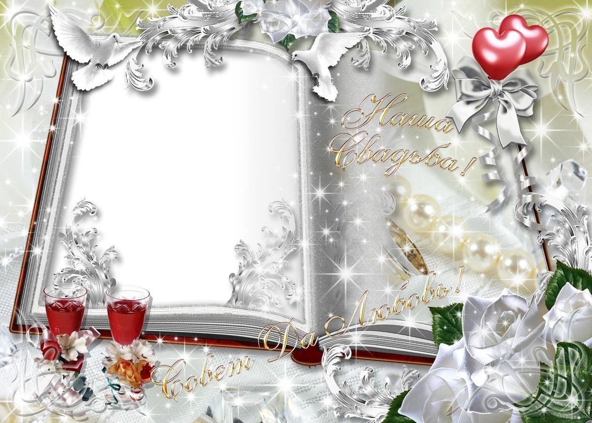 Фотошоп свадебные открытки рамки, открытки дети