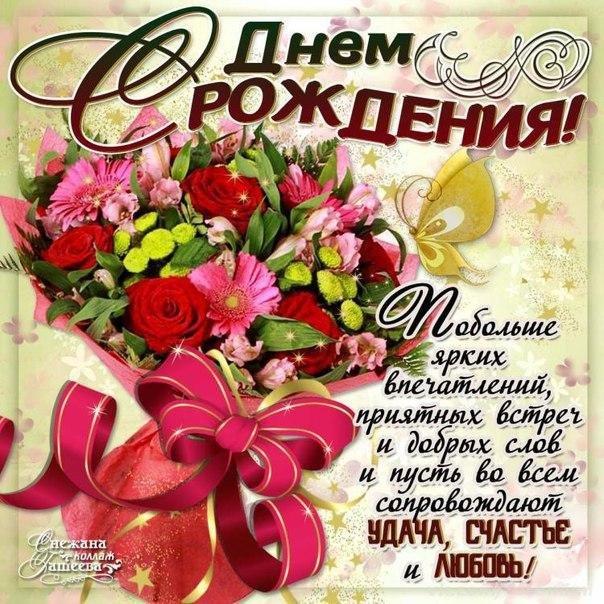Поздравления с днем рождения светлана михайловна