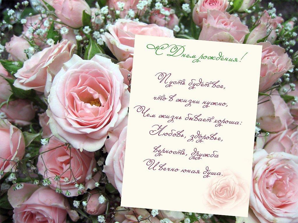 Текст в открытке с днем рождения девушке