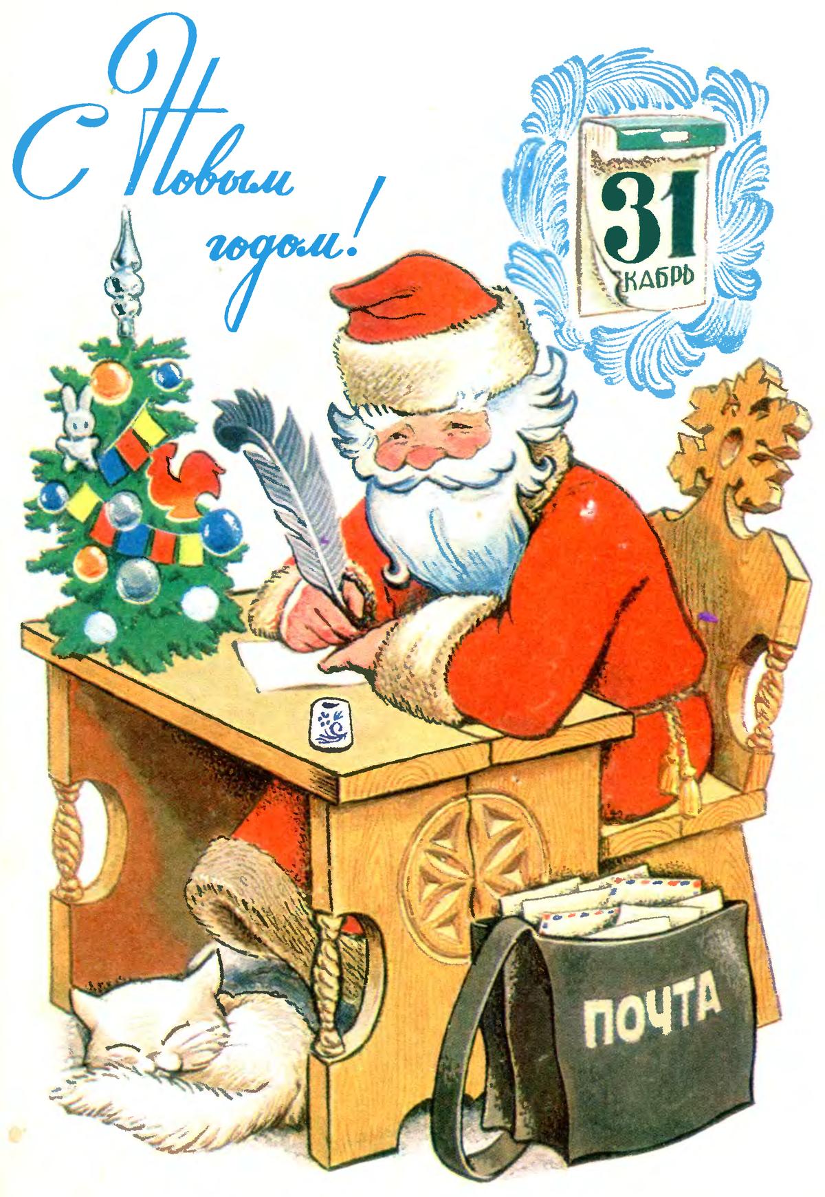 Год, стары почт открытки