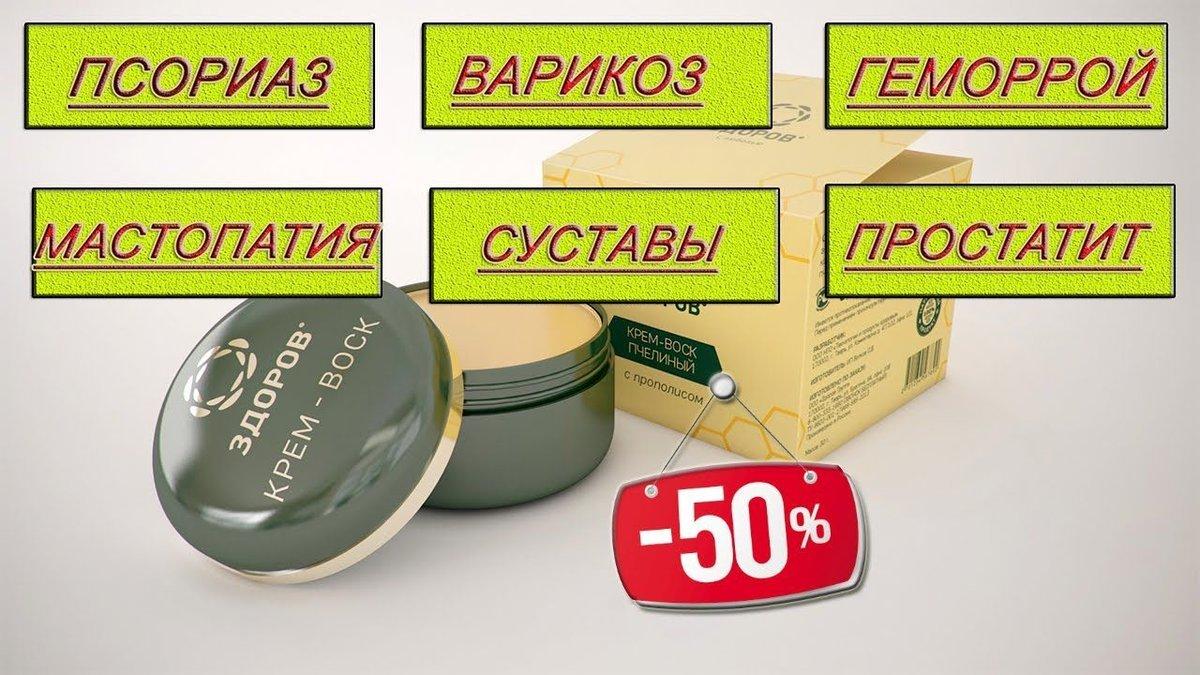 пластырь от простатита в казахстане