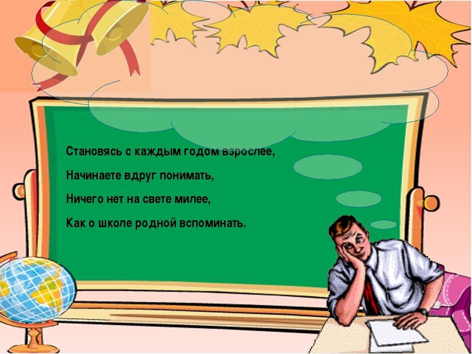 Поздравление одноклассникам на встречу одноклассников