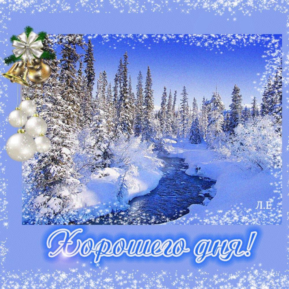 маркус доброго дня и прекрасного настроения красивые зимние картинки пока, ясное