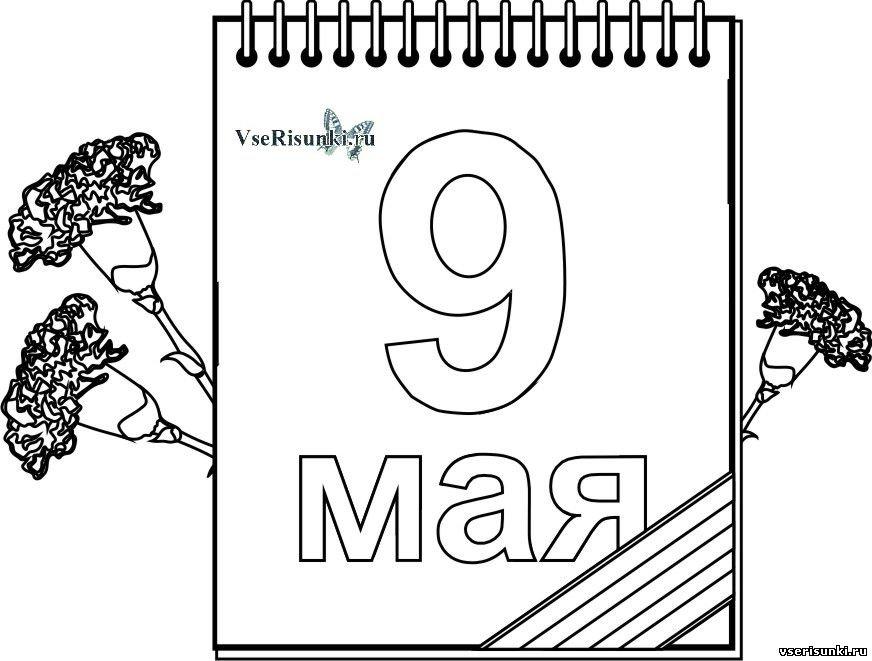 Открытки к 9 мая нарисовать