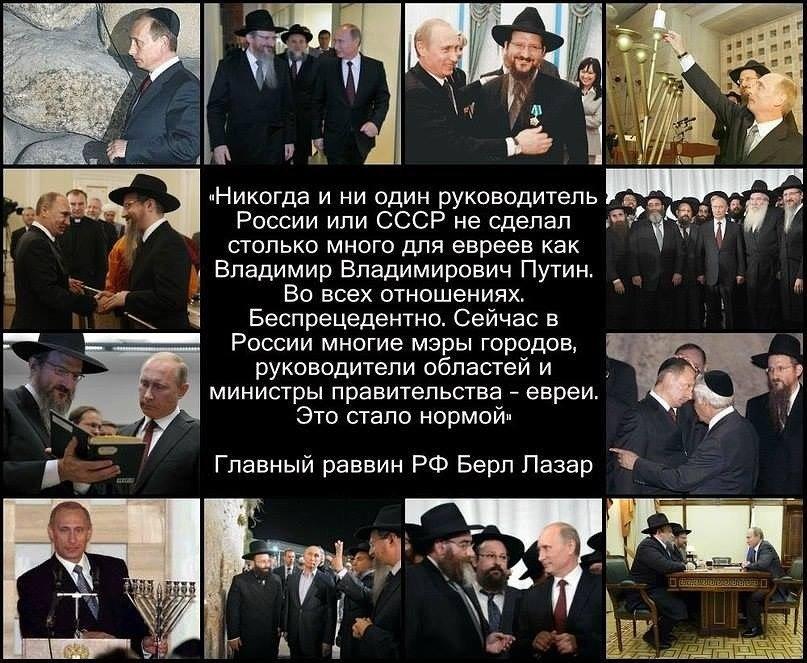 евреи во власти россии фото слов