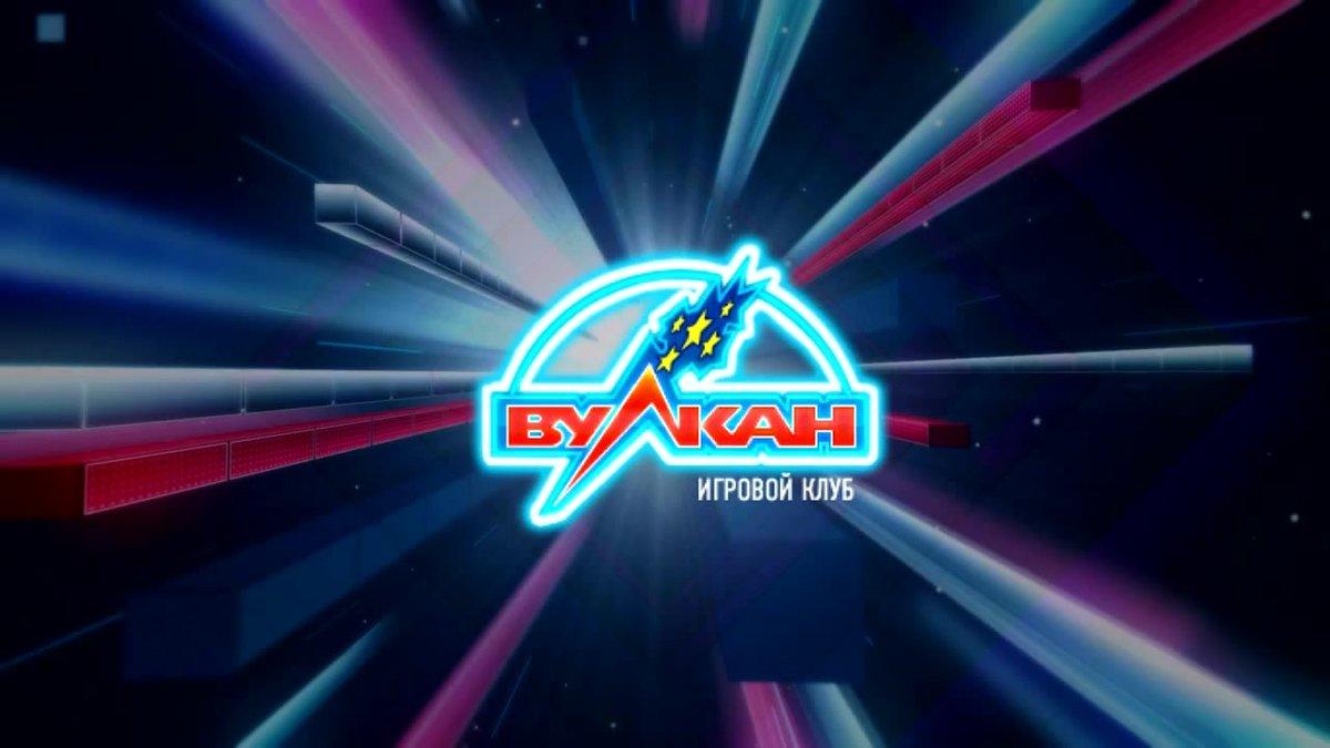 официальный сайт казино вулкан х