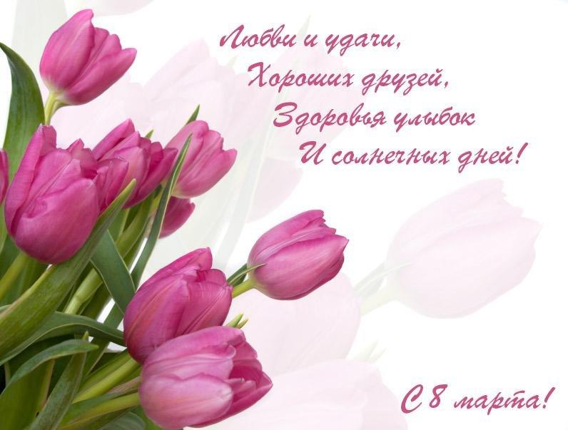 Поздравление с 8 Марта и букет розовых тюльпанов