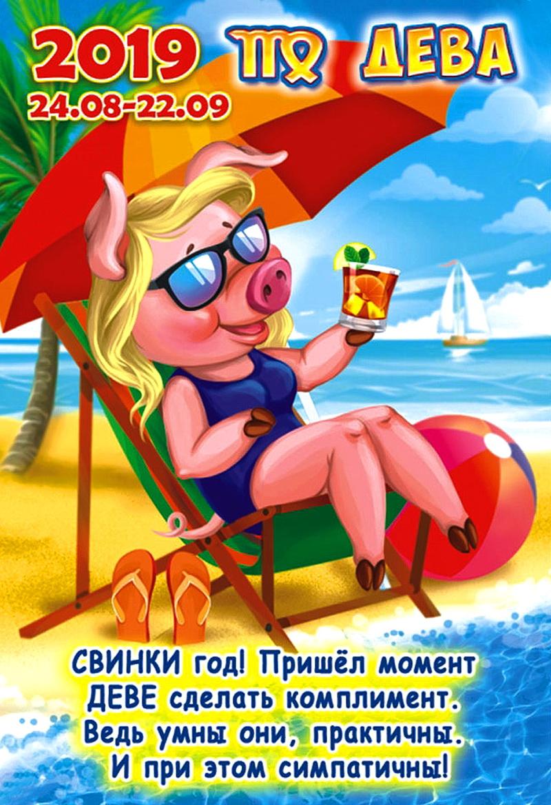 Новогодние поздравления по гороскопу в год свиньи