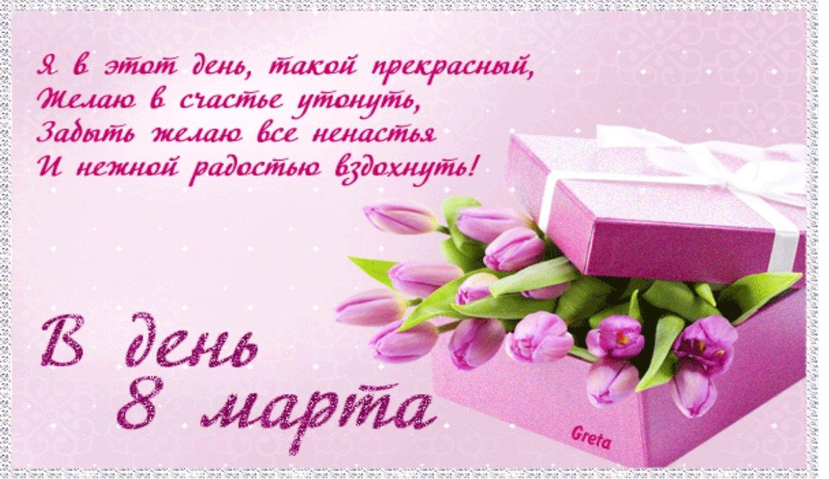 Картинки 8 марта текст, нарисованной