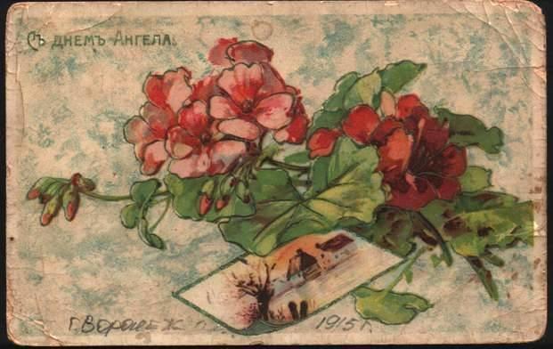 Поздравление с днем рождения дореволюционные открытки