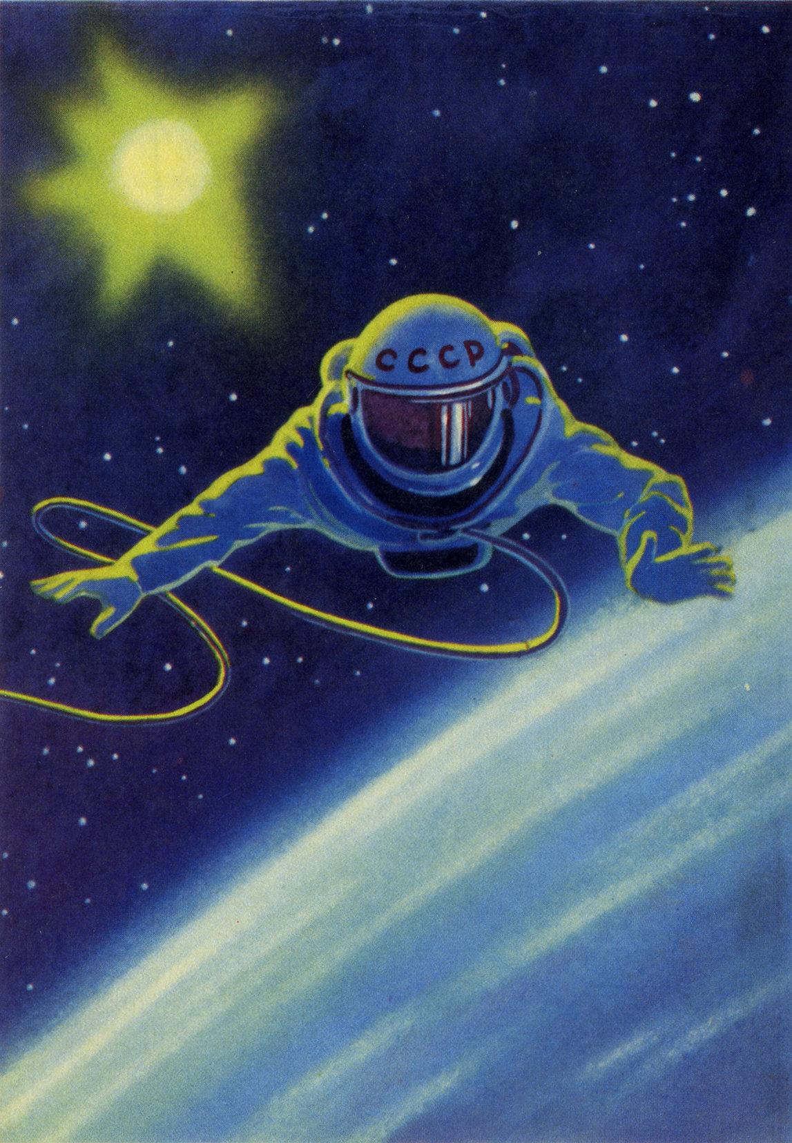 Открытка на тему космос, днем