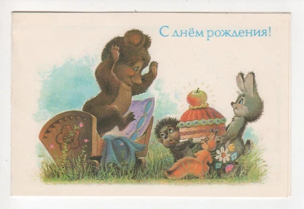 советские открытки с днем рождения сына едва главный фактор