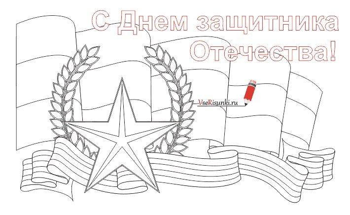 Название работы: «цветы защитнику отечества» автор: ряшенцева лилия васильевна, воспитатель 3 группы тогбоу «заворонежский детский дом», тамбовская область, мичуринский район.