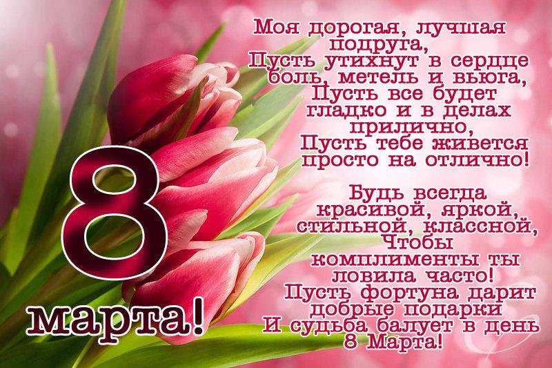 Поздравление с 8 марта подругам картинки