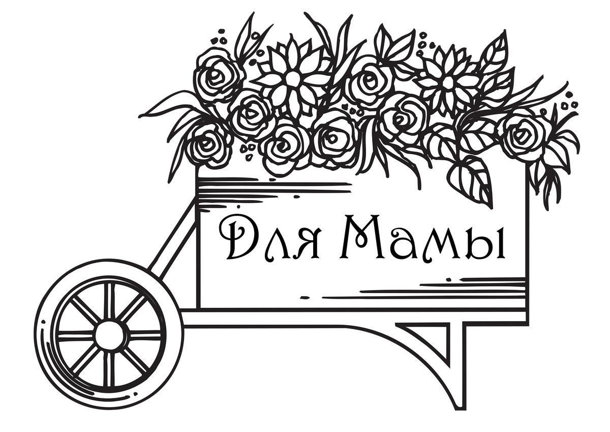 Черно белые открытки для мамы, цветы просто