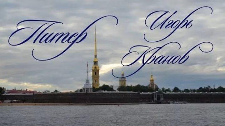 кому-то самый лучший клип про санкт петербург история там долгая