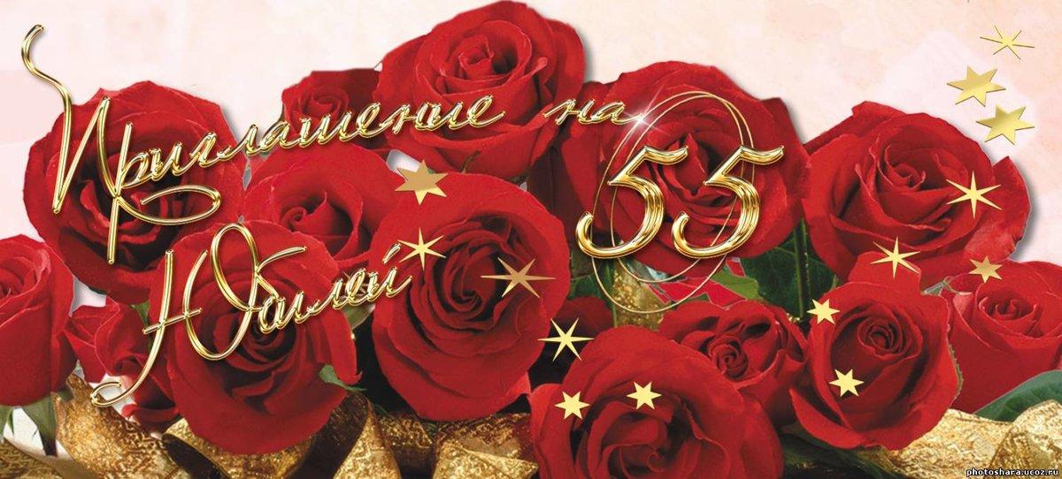 Приглашение открытки 55 лет, гвоздиками