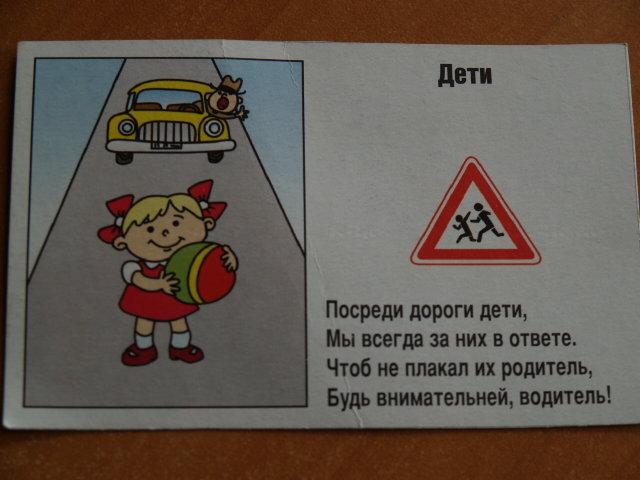 Детям пдд картинки смешные, картинки
