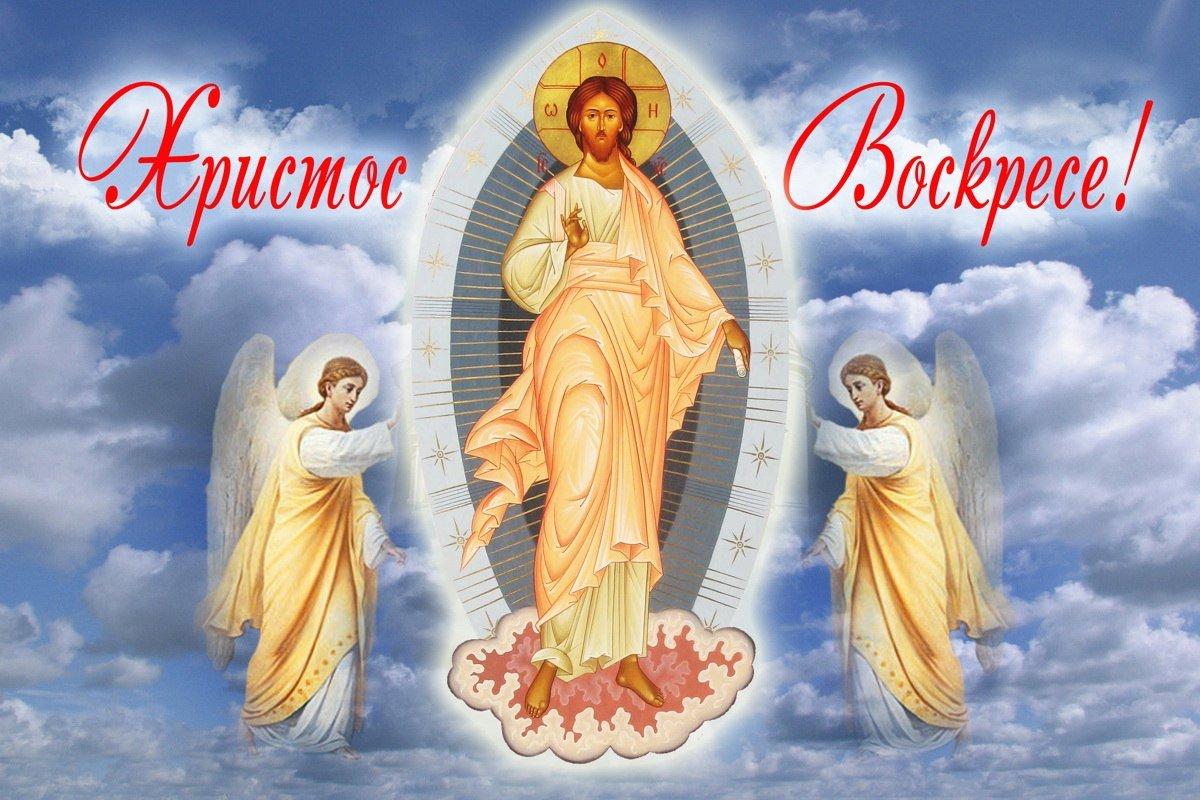 Открытки иисус воскрес