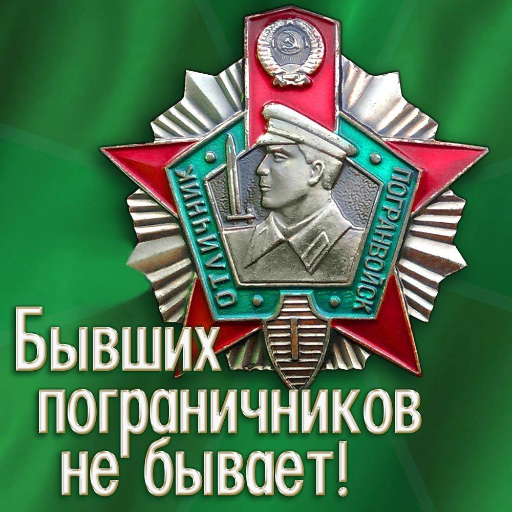 Поздравление с днем пограничника в казахстане
