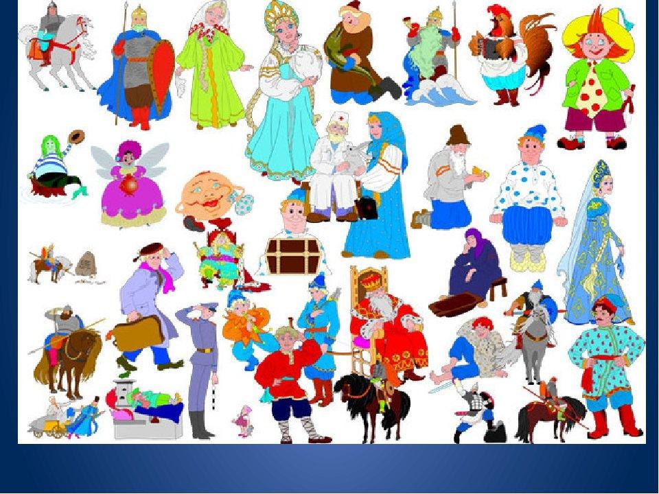 Любимые герои сказок в картинках