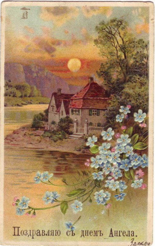 Добрым утром, открытки с днем ангела ретро
